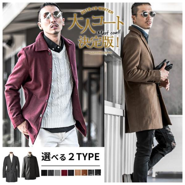 チェスターコート メンズ コート ジャケット ウール ウールコート ロングコート ステンカラーコート グレンチェック 黒 ブラック|evergreen92