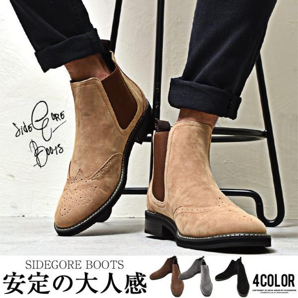 ブーツ メンズ サイドゴアブーツ チェルシーブーツ ワークブーツ メダリオンデザイン 靴 シューズ ブラック ブラウン 黒 お兄系|evergreen92