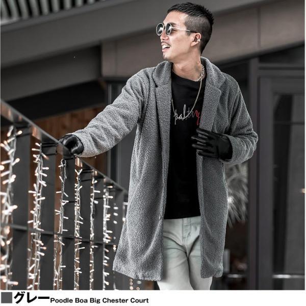 【在庫限り】 コート メンズ チェスターコート ジャケット アウター BIG 大きいサイズ ビッグ ボア もこもこ プードルボア evergreen92 11