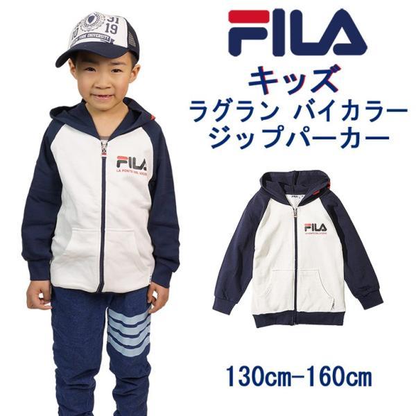 4b9169d536cc1 FILA フィラ アウター キッズ フルジップ パーカー バイカラー 男の子 女の子 子供服 キッズ スポーツウェア 130