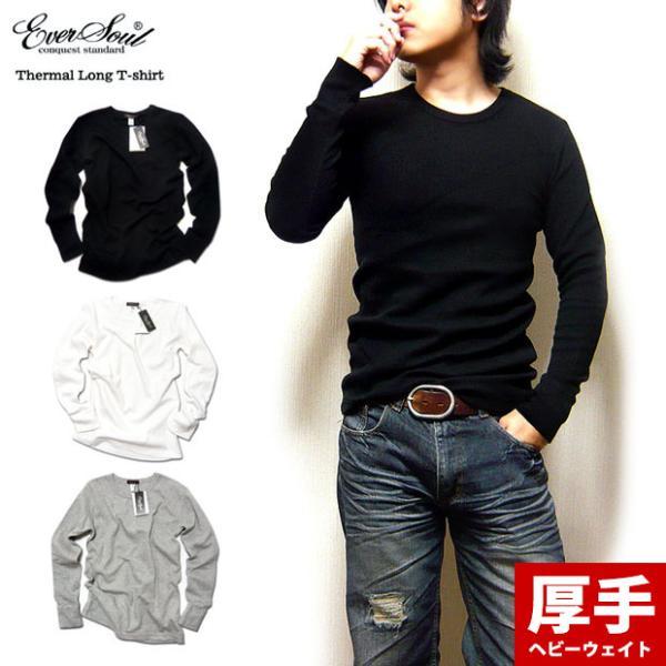 サーマル ロンT 無地 メンズ 長袖 ロング Tシャツ 厚手 白 黒 ブラック 防寒 インナー 杢グレー|eversoul