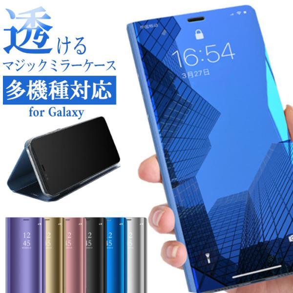 (送料無料) スマホケース Galaxy  ミラーケース 手帳型 |  S8 S9 S10 S8Plus S9Plus S10Plus ギャラクシー 手帳型ケース シンプル  おしゃれ ケース   透ける|every-1