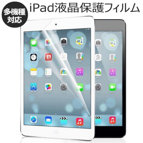 (あすつく)  iPadフィルム 保護フィルム 液晶保護 多機種対応 ipad iPad保護フィルム アイパッドフィルム 保護液晶保護フィルム iPad7
