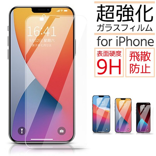 iPhone ガラスフィルム 保護フィルム 即日発送 iPhone各機種対応 強化ガラス 保護フィルム アイフォン|every-1