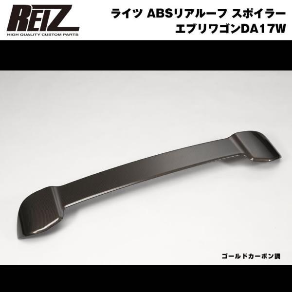 【ゴールドカーボン調】REIZ ライツ ABSリアルーフ スポイラー 新型 エブリイ ワゴン DA17 W (H27/2-)|everyparts