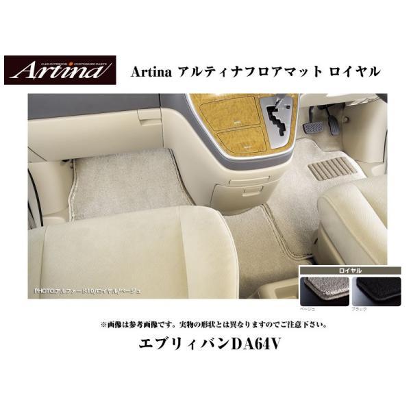 【ベージュ】Artina アルティナフロアマット ロイヤル エブリイバンDA64V(H17/8-) MT車用|everyparts