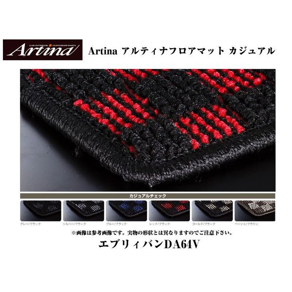 【シルバーブラック】Artina アルティナフロアマット カジュアル エブリイバンDA64V(H17/8-) AT車用|everyparts