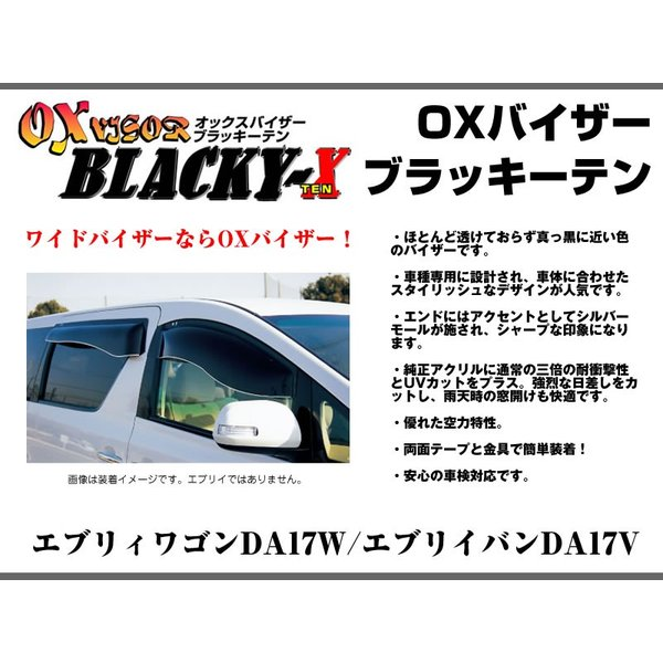 【受注生産納期3週間】OXバイザー オックスバイザー ブラッキーテン フロントサイド用左右1セット エブリイ ワゴン DA17 W (H27/2-)|everyparts