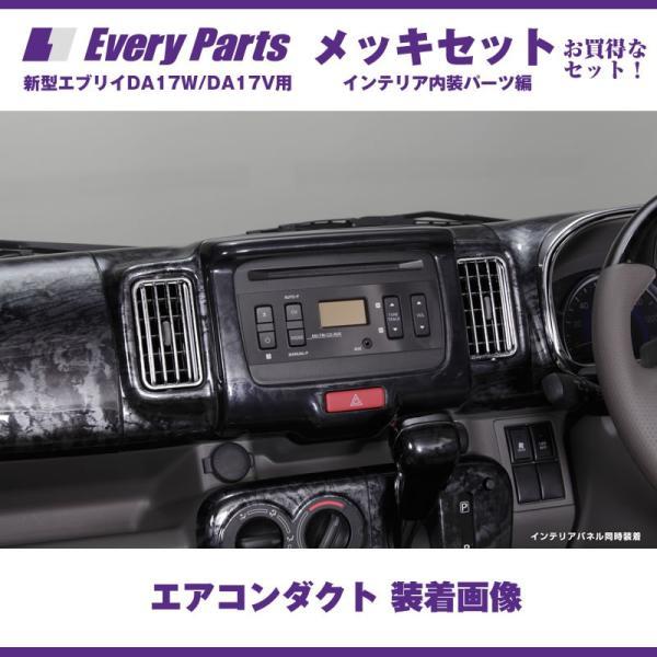 エブリイ パーツ インテリア メッキセットB(エアコンダクト+メーターリングパネル+エアコンリング) DA17 W 用|everyparts|02
