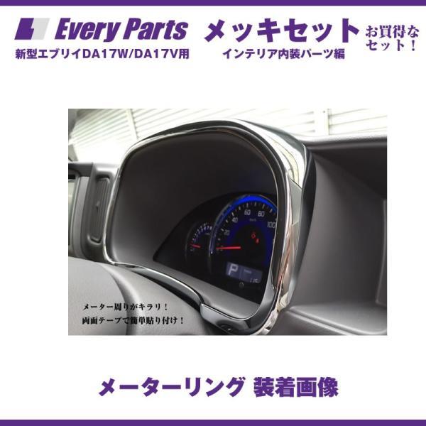 エブリイ パーツ インテリア メッキセットB(エアコンダクト+メーターリングパネル+エアコンリング) DA17 W 用|everyparts|03