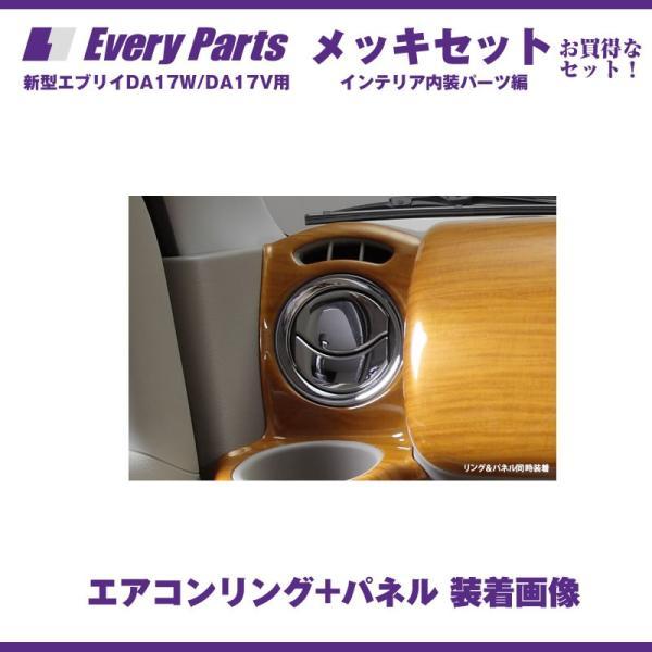 エブリイ パーツ インテリア メッキセットB(エアコンダクト+メーターリングパネル+エアコンリング) DA17 W 用|everyparts|04