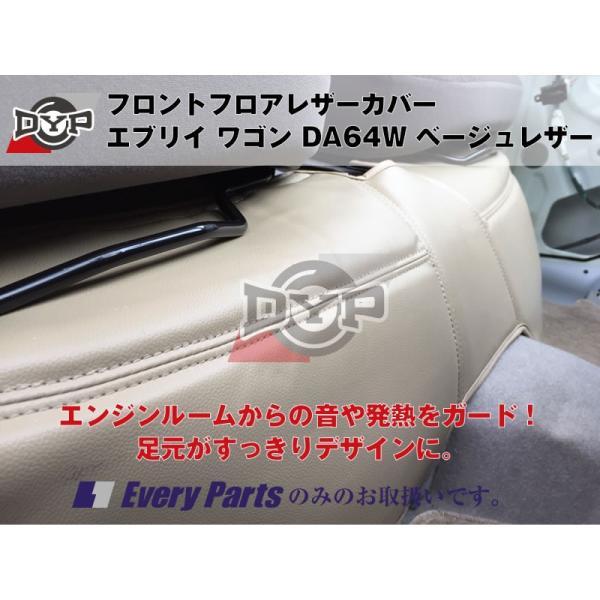 【64エブリイワゴン専用】フロントフロアレザーカバー エブリイ ワゴン DA64W (H17/8-) ベージュレザー everyparts