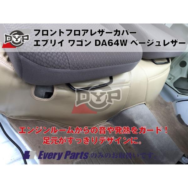 【64エブリイワゴン専用】フロントフロアレザーカバー エブリイ ワゴン DA64W (H17/8-) ベージュレザー|everyparts|02