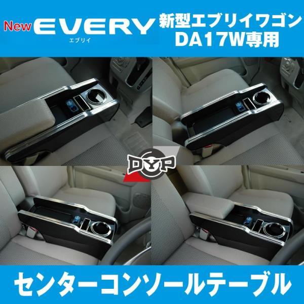 DA17W★快適アイテムまとめ★エブリイワゴン新車購入時に!