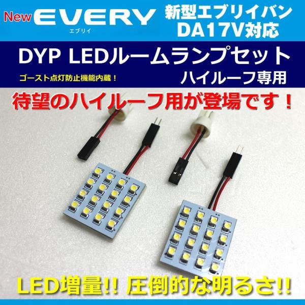 【白色/17Vハイルーフ専用】 DYP LED ルームランプ セット 新型 エブリイ バン DA17 V (H27/2-) 17V ハイルーフ専用|everyparts
