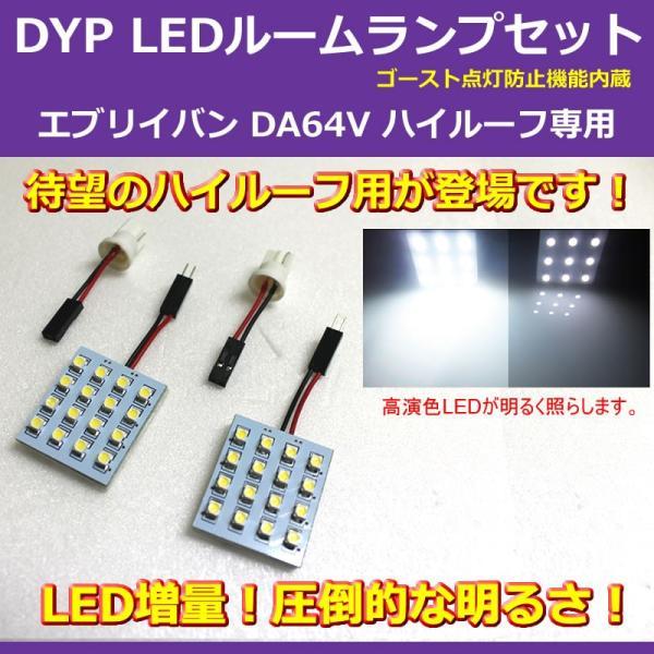 【白色/64Vハイルーフ専用】 DYP LED ルームランプ セット エブリイ バン DA64 V (H17/8-) 64V ハイルーフ専用|everyparts