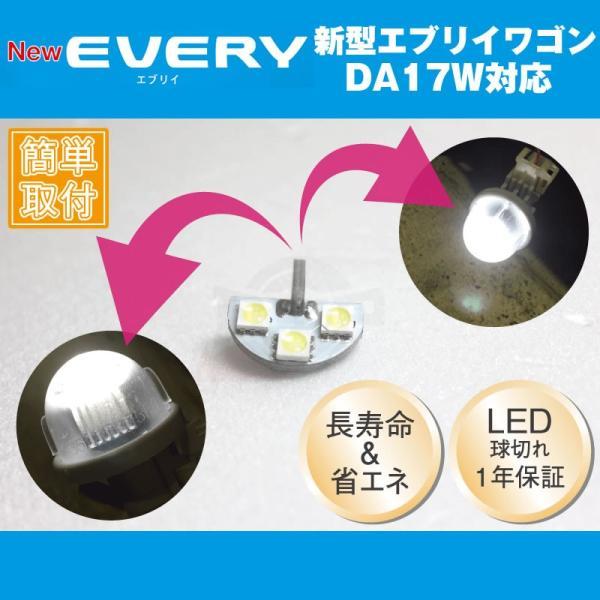 LEDライセンスランプ エブリイ ワゴン DA17W (H27/2-) DYPオリジナル ナンバー灯|everyparts|02