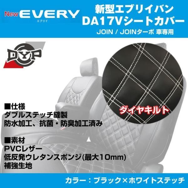 【ブラック×ホワイトステッチ】DYPキルトステッチシートカバー  新型 エブリイ バン DA17V (H27/2-) JOIN / JOINターボ|everyparts|02