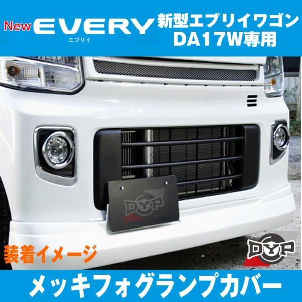 エブリィワゴン DA17W 専用 フォグランプ カバー 2PCS (メッキリング) DYPオリジナル|everyparts