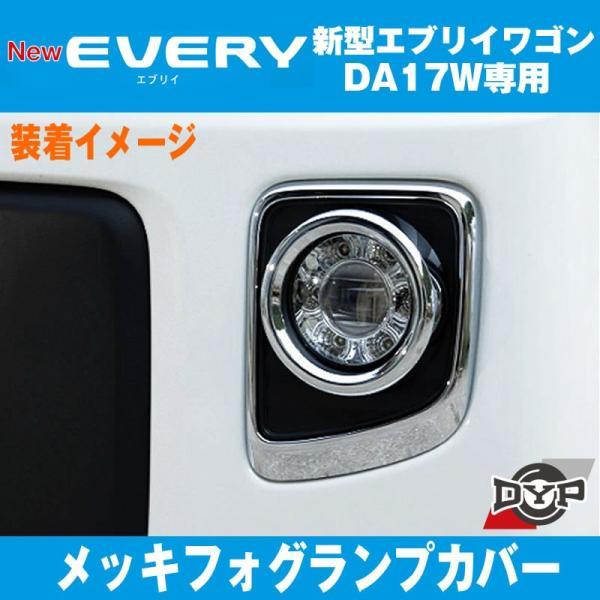エブリィワゴン DA17W 専用 フォグランプ カバー 2PCS (メッキリング) DYPオリジナル|everyparts|02