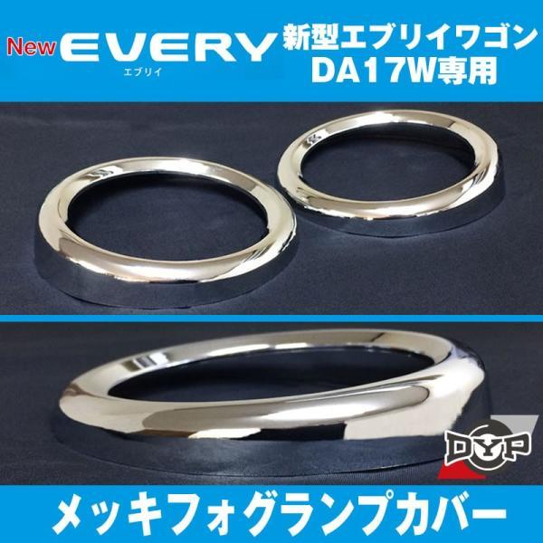 エブリィワゴン DA17W 専用 フォグランプ カバー 2PCS (メッキリング) DYPオリジナル|everyparts|03