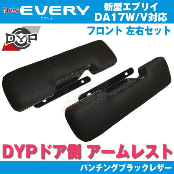 エブリィワゴン DA17W パーツ アームレスト DYP ドア側 (パンチングブラックレザー) DA17V / W|everyparts
