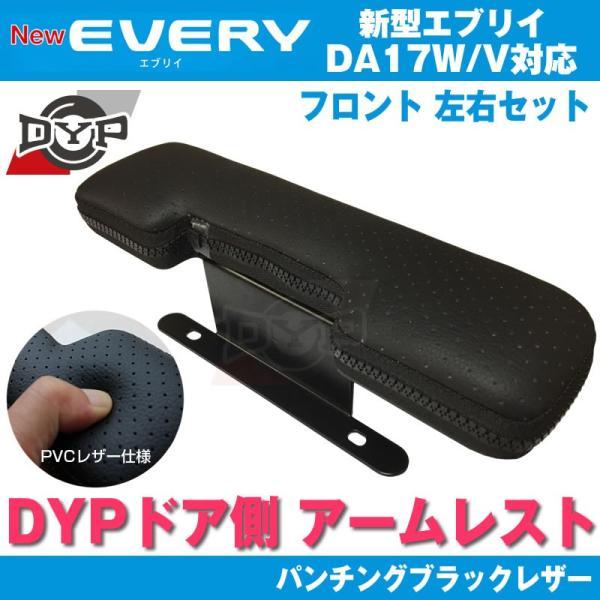 エブリィワゴン DA17W パーツ アームレスト DYP ドア側 (パンチングブラックレザー) DA17V / W|everyparts|02