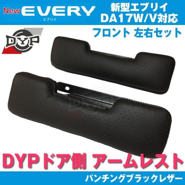 エブリィワゴン DA17W パーツ アームレスト DYP ドア側 (パンチングブラックレザー) DA17V / W|everyparts|03