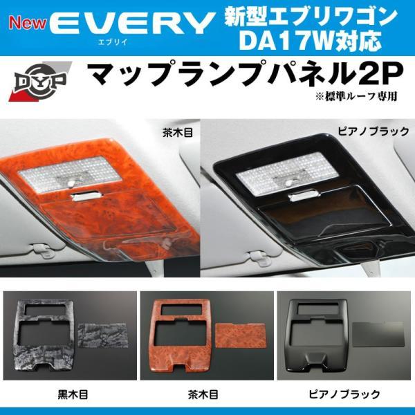 【茶木目】マップランプインテリアパネルDYP 新型 エブリイ ワゴン DA17 W (H27/2-)標準ルーフ専用|everyparts