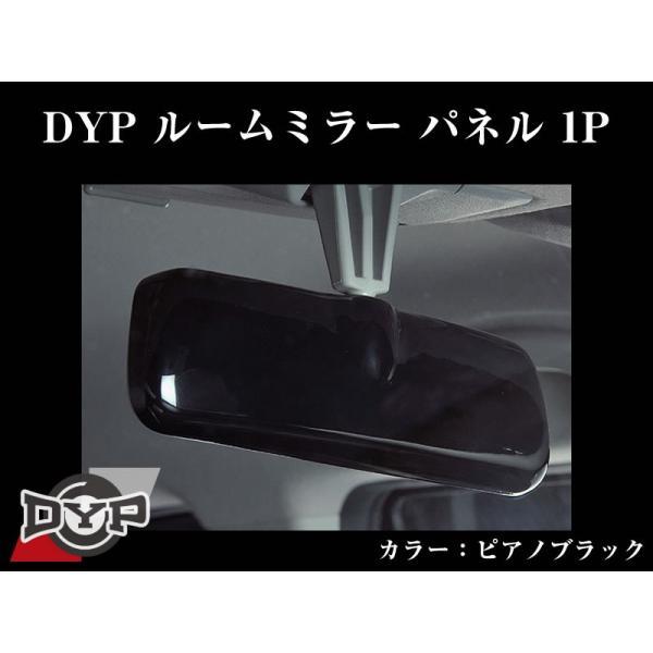 【ピアノブラック】DYPルームミラーカバー1P エブリイワゴンDA64W/エブリイバンDA64V(H17/8-)|everyparts|02