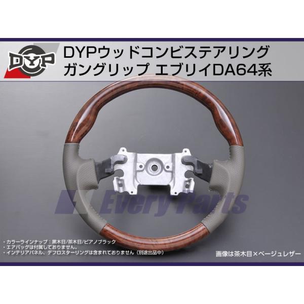 【茶木目】DYP ウッドコンビステアリング ガングリップ エブリイワゴンDA64W/エブリイバンDA64V(H17/8-)純正エアバッグ対応 everyparts
