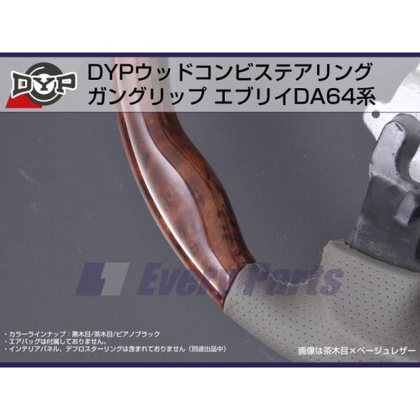 【茶木目】DYP ウッドコンビステアリング ガングリップ エブリイワゴンDA64W/エブリイバンDA64V(H17/8-)純正エアバッグ対応 everyparts 02