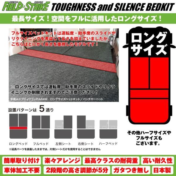 【ブラックレザータイプ】Field Strike ロングサイズ ベッドキット 新型 エブリイバン DA17V (H27/2-) 長さ1800mm! everyparts 03