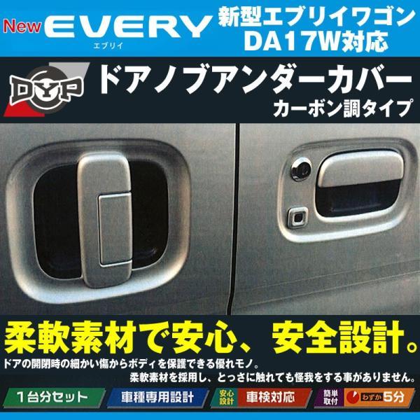 【ひっかき傷防止/カーボンルック】ドアノブアンダーカバー 新型 エブリイ ワゴン DA17 W (H27/2-) DYPオリジナル ドアノブの保護に!|everyparts