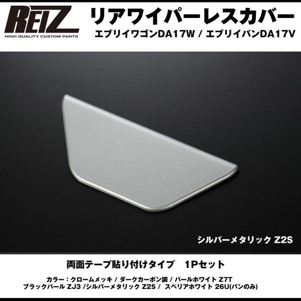 【シルバーメタリック Z2S】REIZ ライツ リアワイパーレスカバー1P 新型 エブリイ ワゴン DA17W (H27/2-)|everyparts