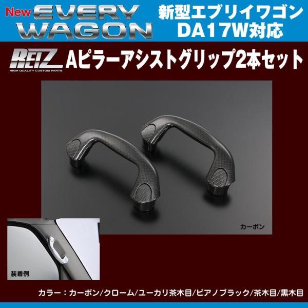 【カーボン】REIZ ライツ Aピラーアシストグリップ2本セット 新型エブリイワゴンDA17W(H27/2-)|everyparts