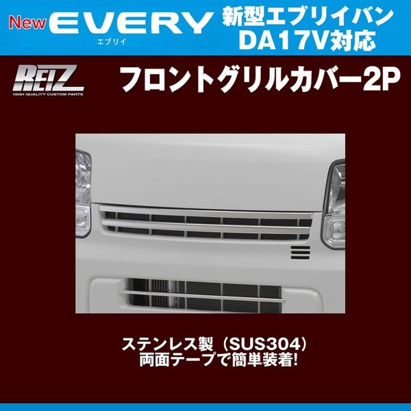 REIZ ライツ フロントグリルカバー 2P 新型 エブリイ バン DA17 V(H27/2-)|everyparts
