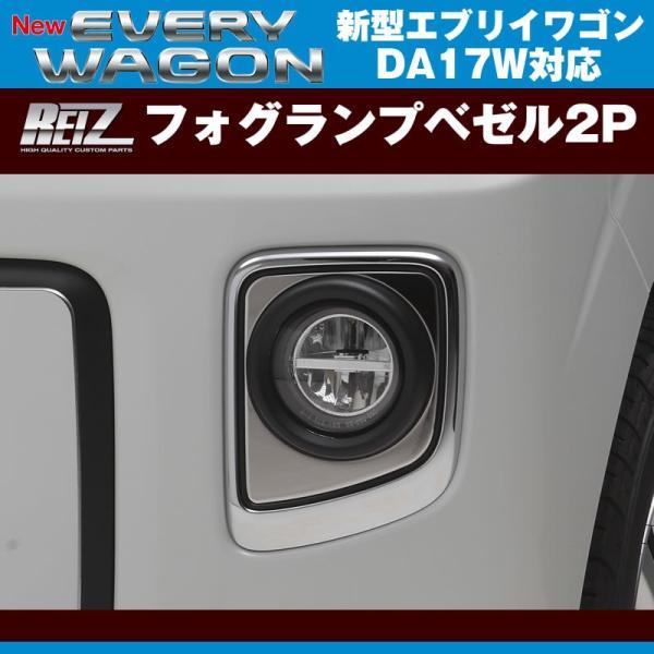 REIZ ライツ フォグランプベゼル2P 新型 エブリイ ワゴン DA17 W (H27/2-)|everyparts