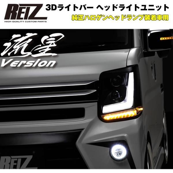 【純正ハロゲンヘッドランプ装着車用 / インナーブラック】REIZ ライツ 3Dライトバー ヘッドライトユニット 流星バージョン 新型 エブリイ バン DA17 V|everyparts|03