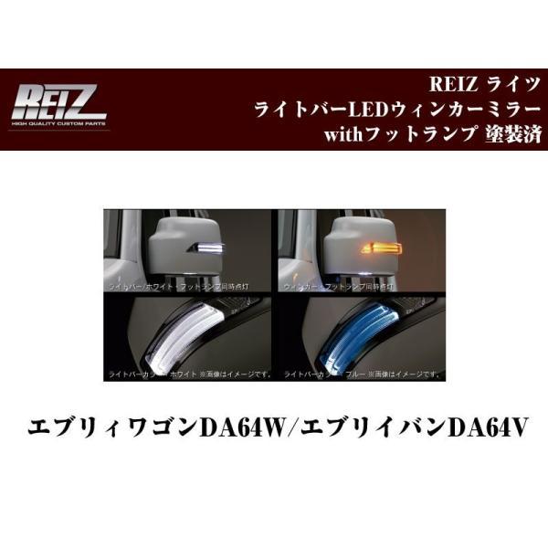 【ホワイトライトバー×スペリアホワイト】REIZ ライツライトバーLEDウィンカーミラーwithフットランプ塗装済 エブリイDA64系(H17/8-)|everyparts|03
