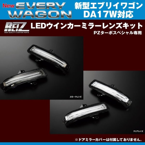 【スモークレンズ/ブルーライトバー】REIZ ライツLEDウインカーミラーレンズキット 新型 エブリイ ワゴン DA17 W (H27/2-) PZターボスペシャル専用 everyparts 02