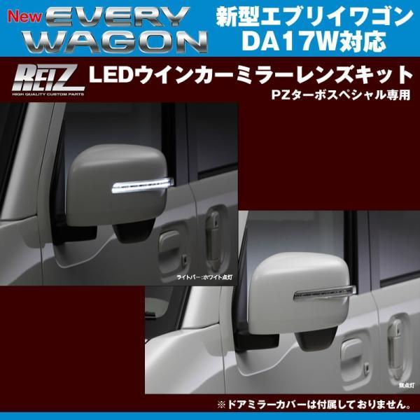 【スモークレンズ/ブルーライトバー】REIZ ライツLEDウインカーミラーレンズキット 新型 エブリイ ワゴン DA17 W (H27/2-) PZターボスペシャル専用 everyparts 03