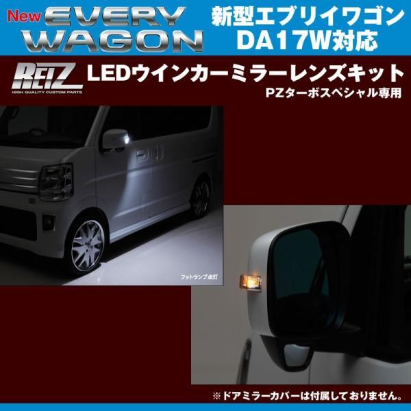 【スモークレンズ/ブルーライトバー】REIZ ライツLEDウインカーミラーレンズキット 新型 エブリイ ワゴン DA17 W (H27/2-) PZターボスペシャル専用 everyparts 04