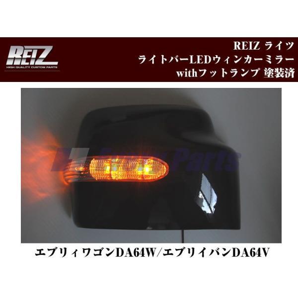 【クロームメッキ】REIZ ライツ LEDウィンカーミラーwithフットランプ塗装済 エブリイワゴンDA64W/エブリイバンDA64V(H17/8-)|everyparts