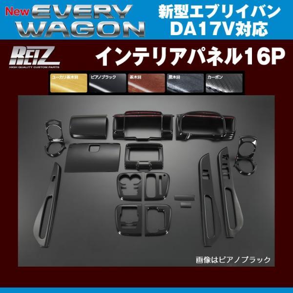 【ピアノブラック】REIZ ライツインテリアパネル16P 新型 エブリイ バン DA17 V(H27/2-) everyparts