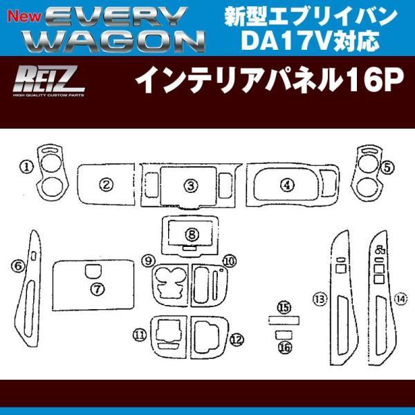 【ピアノブラック】REIZ ライツインテリアパネル16P 新型 エブリイ バン DA17 V(H27/2-) everyparts 03
