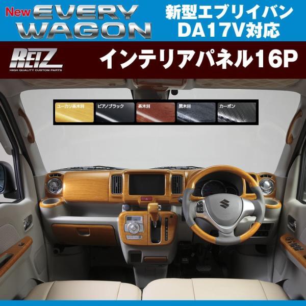 【ユーカリ茶木目】REIZ ライツインテリアパネル16P 新型 エブリイ バン DA17 V(H27/2-) everyparts