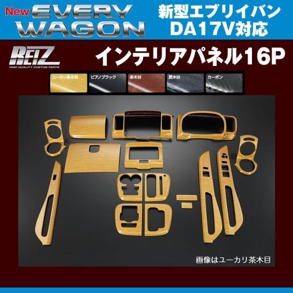 【ユーカリ茶木目】REIZ ライツインテリアパネル16P 新型 エブリイ バン DA17 V(H27/2-) everyparts 02