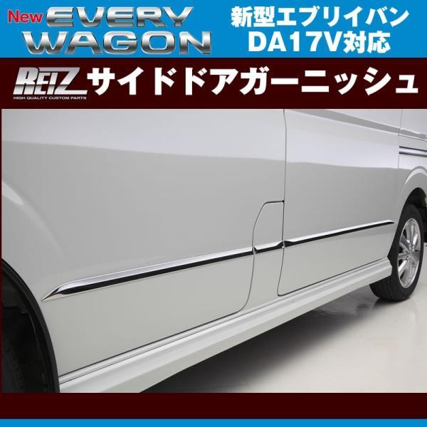 REIZ ライツ サイドドアガーニッシュ 新型 エブリイ バン DA17 V(H27/2-)|everyparts