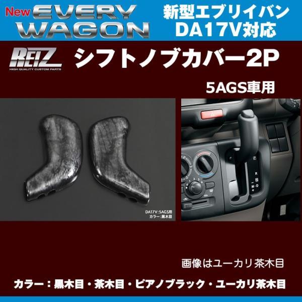 【ピアノブラック】REIZ ライツ シフトノブカバー2P 新型 エブリイ バン DA17 V(H27/2-) 5AGS車用 everyparts 02
